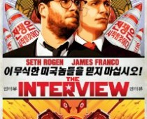 The Interview*